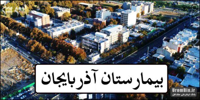 بیمارستان آذربایجان ارومیه