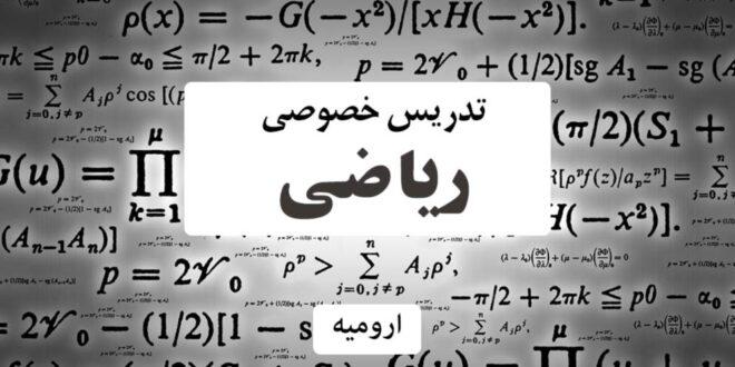 تدریس-خصوصی-ریاضی