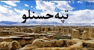 تپه-باستانی-حسنلو