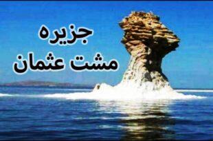 جزیره-مشت-عثمان-ارومیه