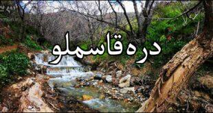 دره قاسملو- خان دره سی