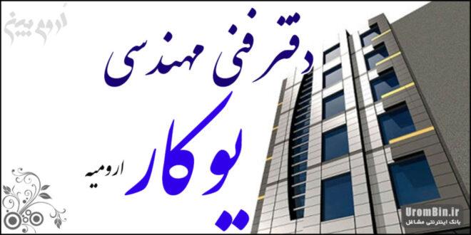 دفتر فنی مهندسی یوکار