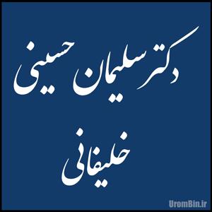 دکتر سلیمان حسینی