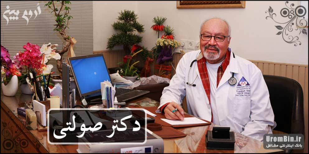 دکتر صولتی ارومیه