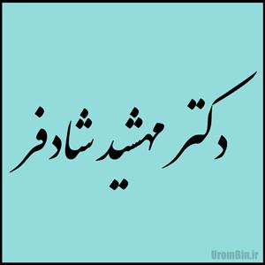 دکتر مهشید شادفر
