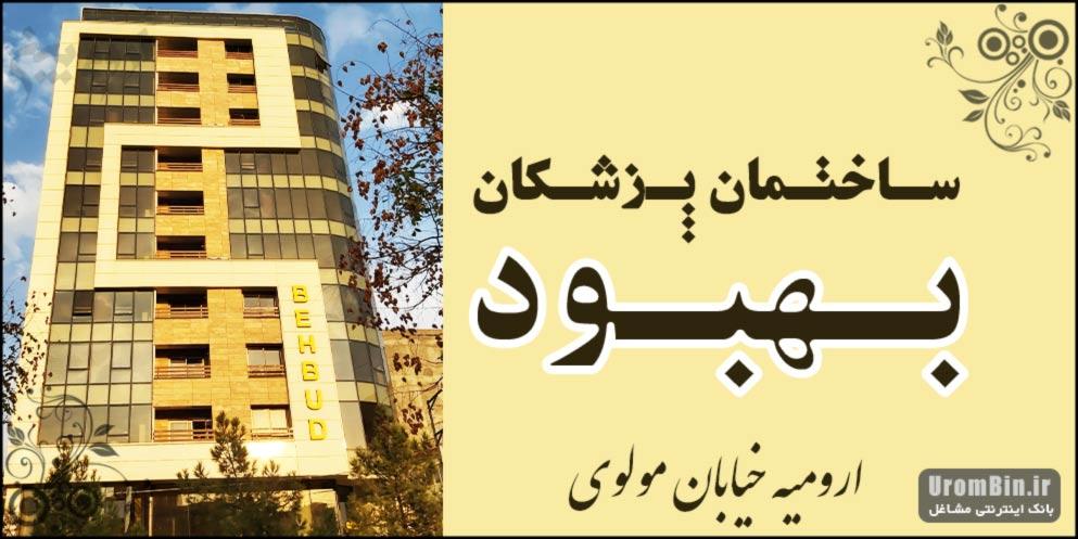 ساختمان پزشکان بهبود