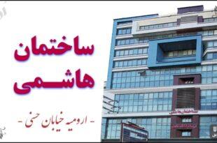 ساختمان پزشکان هاشمی