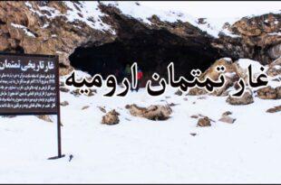 غار-تمتمان-ارومیه