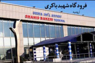 فرودگاه-شهید-باکری