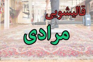قالیشویی-مرادی