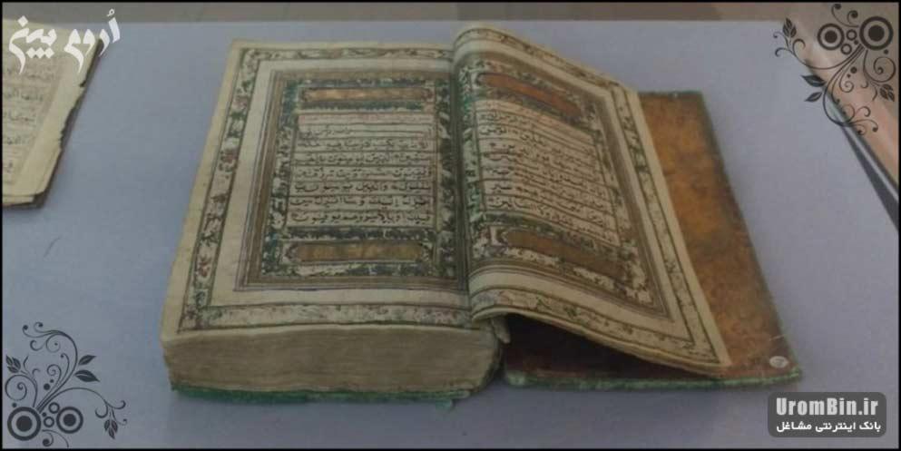 قران قدیمی موزه ارومیه