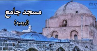 مسجد-جامع-ارومیه