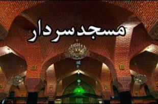 مسجد-سردار-ارومیه