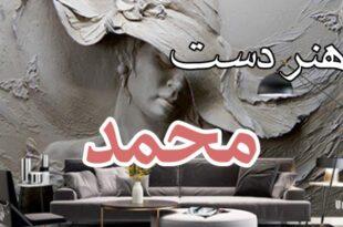 هنر-دست-محمد