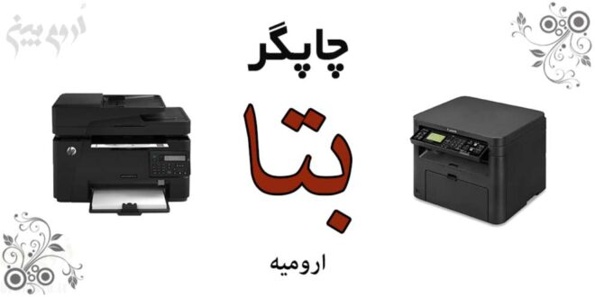 چاپگر-بتا-ارومیه