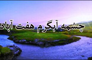 چشمه-ابگرم-هفت-آباد