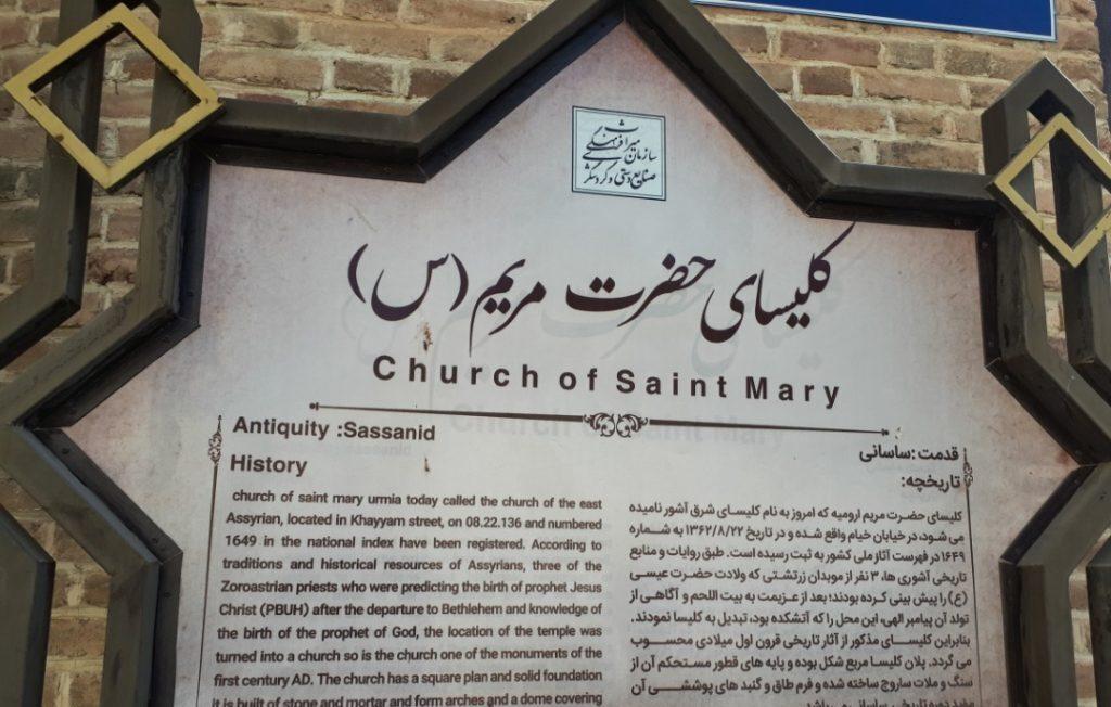 کلیسا-حضرت-مریم-ارومیه