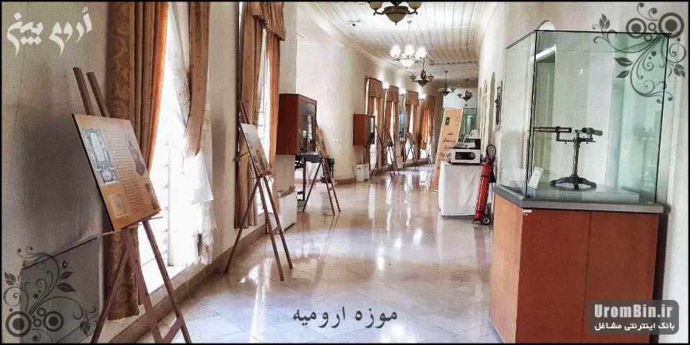Urmia Museum
