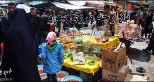 بازارچه-مرزی-سرو
