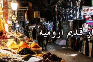 بازار-قدیم-ارومیه