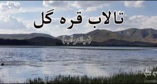 تالاب-قره-گل-میاندو-آب