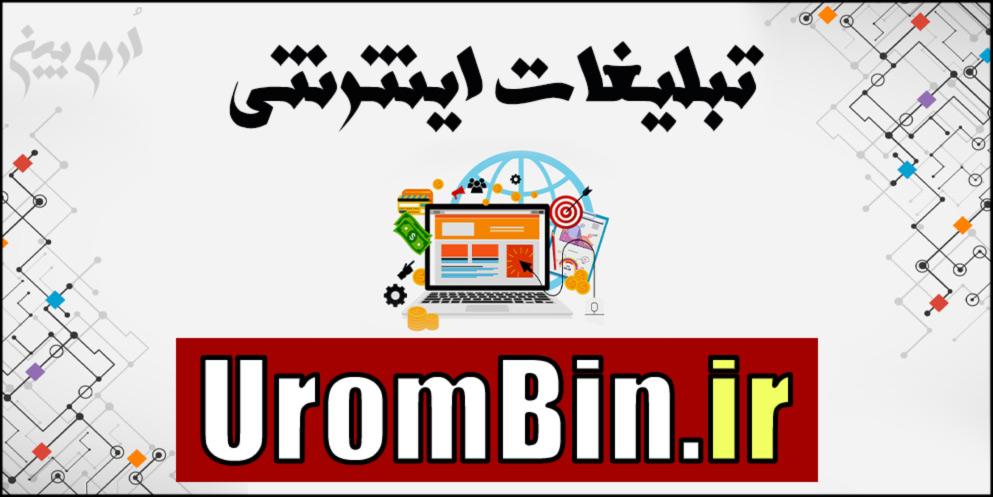 تبلیغات اینترنتی در ارومیه