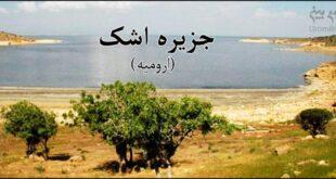 جزیره-اشک-ارومیه