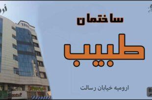 ساختمان-طبیب