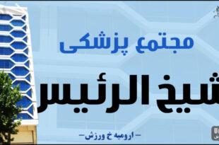 ساختمان پزشکان شیخ الرئیس ارومیه