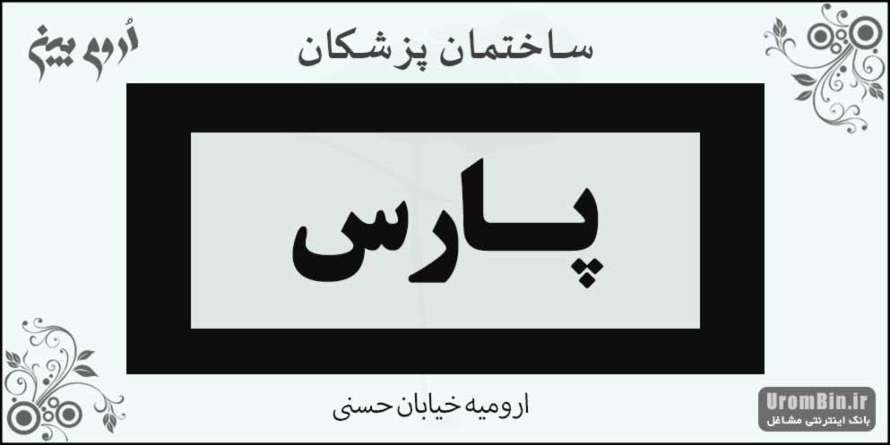 ساختمان-پزشکان-پارس