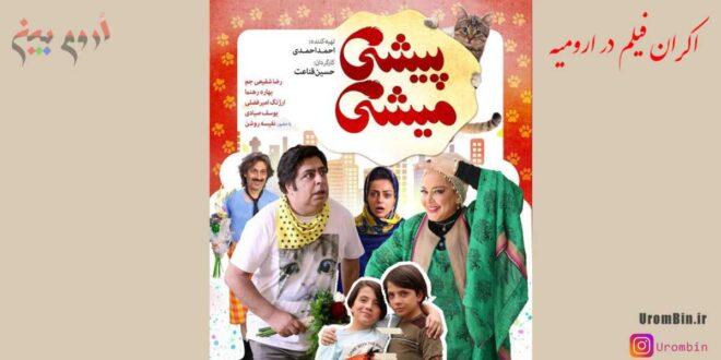 فیلم سینمایی پیشی میشی در ارومیه
