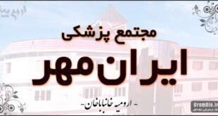 مجتمع پزشکی ایران مهر