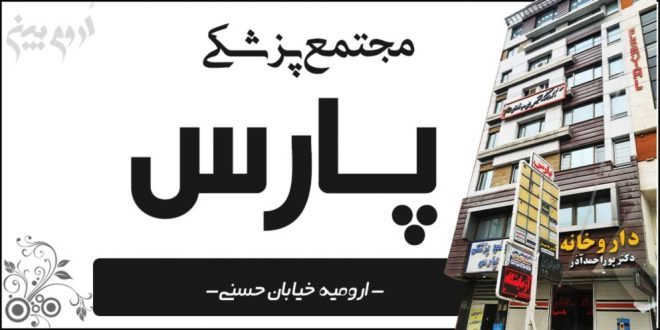 مجتمع پزشکی پارس
