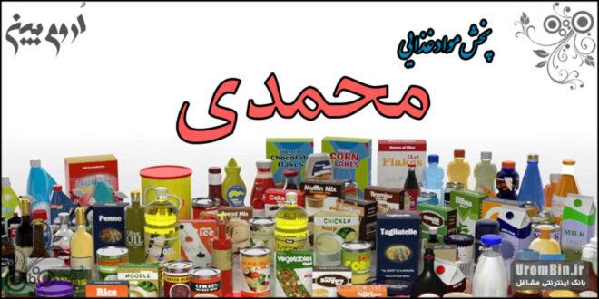 پخش-مواد-غذایی-محمدی
