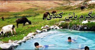 چشمه-های-آبگرم-ماکو