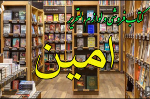 کتابفروشی-و-لوازم-التحریر-امین