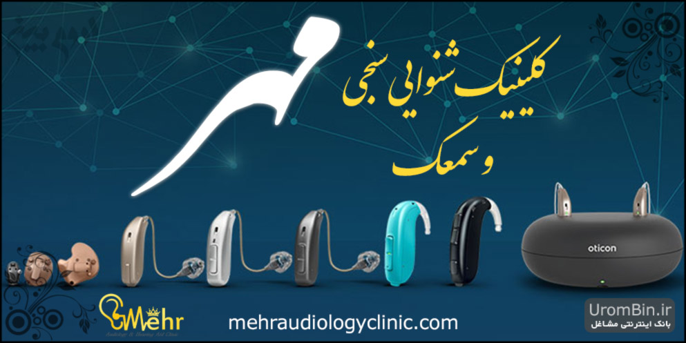 کلینیک شنوایی سنجی و سمعک مهر