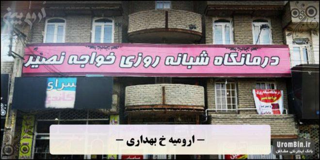 درمانگاه شبانه روزی خواجه نصیر