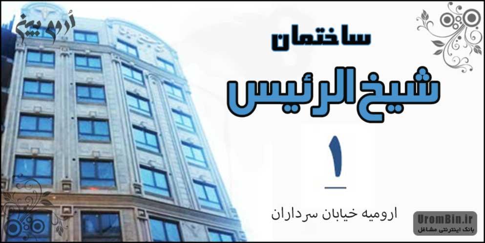 ساختمان-شیخ-الرئیس-1