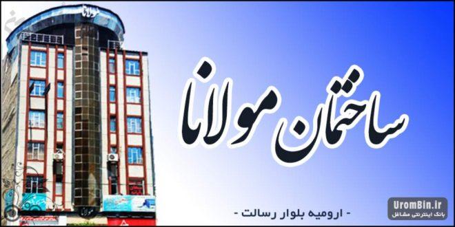 ساختمان مولانا