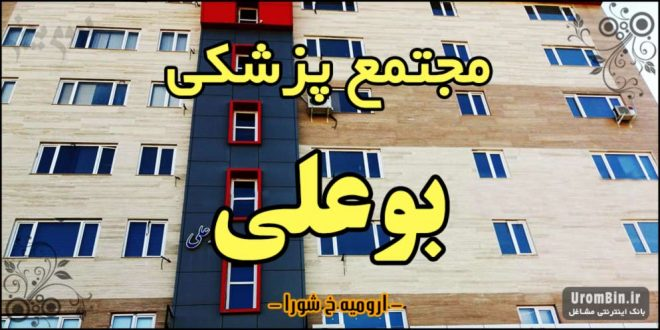 ساختمان پزشکان بوعلی