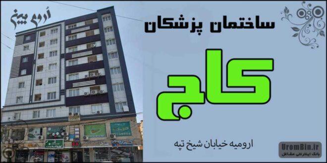 ساختمان-پزشکان-کاج