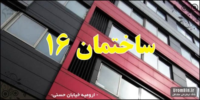 ساختمان 16 ارومیه خیابان حسنی