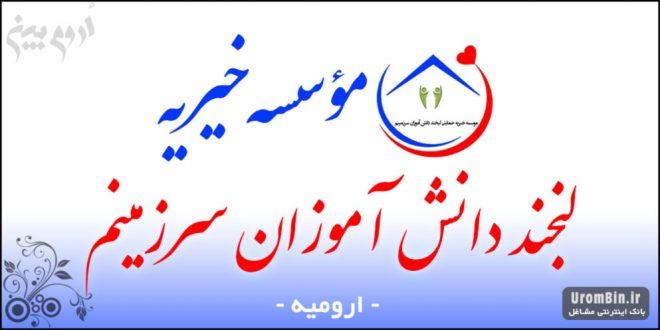 موسسه خیریه لبخند دانش آموزان سرزمینم