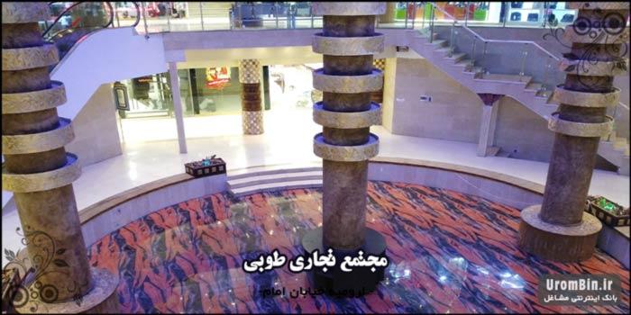 عکسهای پاساژ طوبی ارومیه