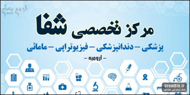مجتمع تخصصی پزشکی شفا