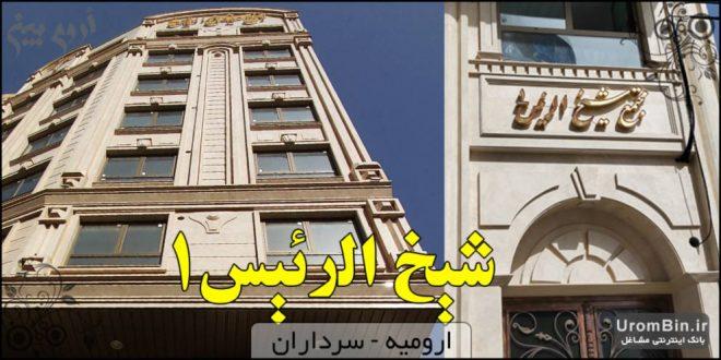 مجتمع شیخ الرئیس1