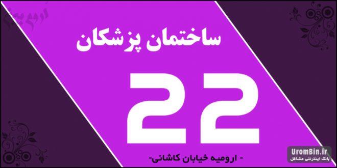 مجتمع پزشکی 22