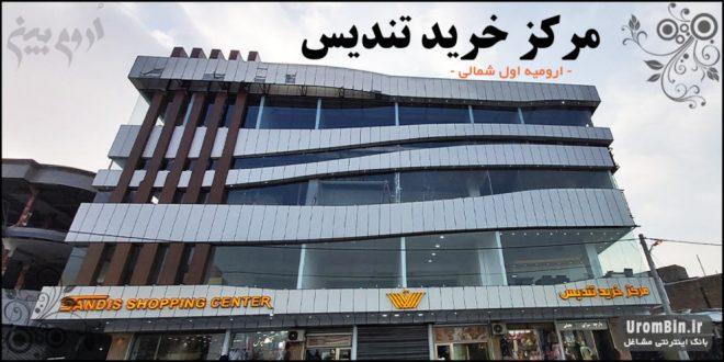 مرکز خرید تندیس ارومیه