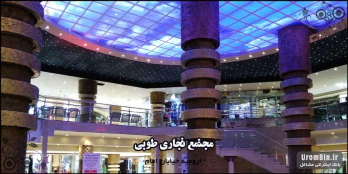 مرکز خرید طوبی ارومیه